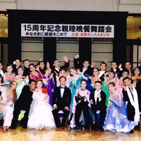 15周年記念親睦晩餐舞踏会 ゲスト・プロ集合のサムネイル
